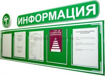 Иформационные стенды