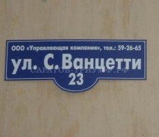 Адресные таблички, указатели улиц