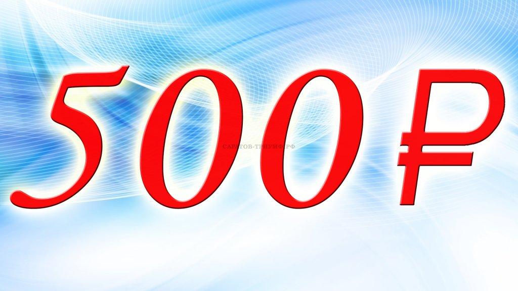 картинки по 500 рублей