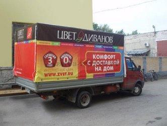 Реклама на Газелях